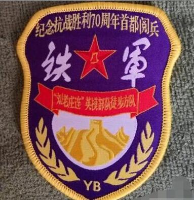 揭秘抗战阅兵首支受阅部队刘老庄连英模部队