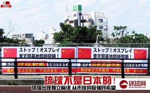 """环球时报:中国民间应支持""""琉球独立研究会"""""""