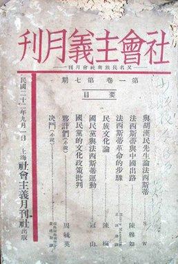 社会主义月刊
