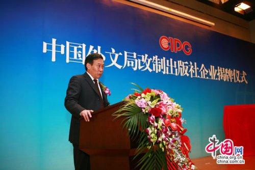中国外文局副局长齐平景涉嫌违纪违法被调查_