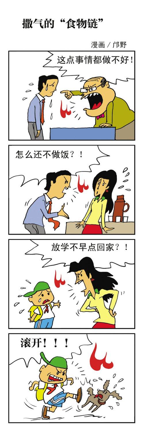 相关的食物链宠妃世双撒气漫画图片