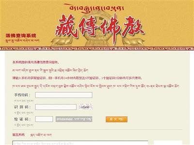 藏传佛教1311名活佛信息全部公开 仍无张铁林
