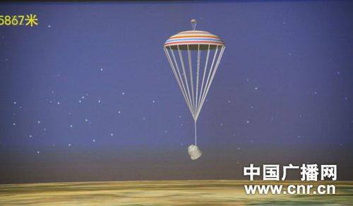 神舟八号飞船成功着陆