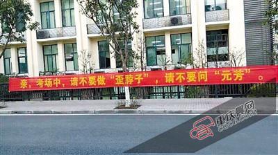 重庆理工大学现奇葩标语:考试中请不要问元芳