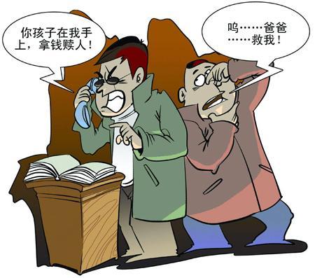 电话假绑架诈骗:家人遭遇意外诈骗