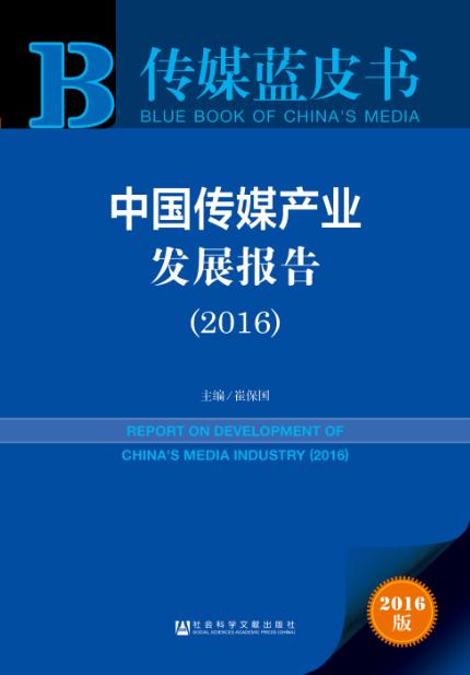 2016年《传媒蓝皮书》发布 透视媒体产业格局