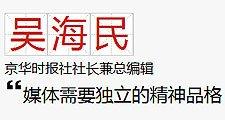 京华时报社社长兼总编辑吴海民专栏