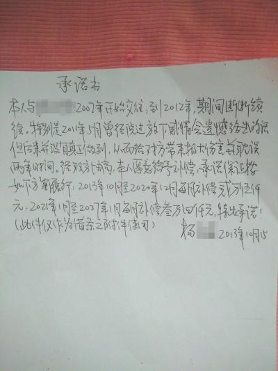 被告提交原告手写《承诺书》为证;被告针对原告发出的微博。