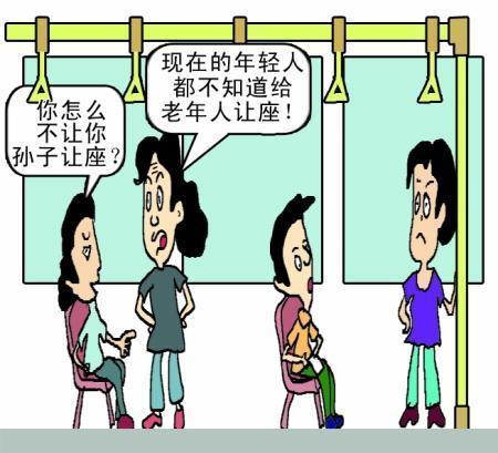 老太公交上把座位让给孙子 要求别人给自己让座_新闻_腾讯网 - 自由百姓 - 我的博客