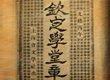 """1902: """"史界革命""""官民分歧"""