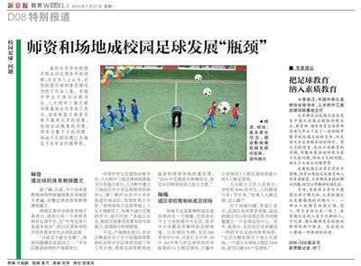 """北京运动会足球赛现47:0比分 官方称""""非假球"""""""