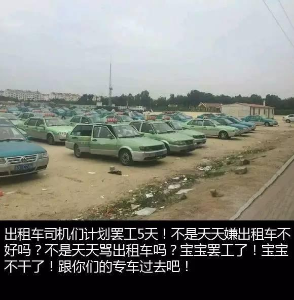 青岛出租车罢工抵制专车 市民吐槽:路不堵了