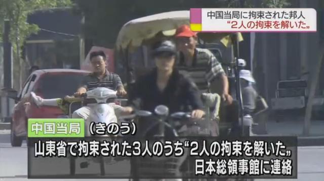 """日媒:两名日本""""间谍""""在华无罪获释 还有10人在押"""