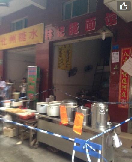 广州海珠区一男子街头砍人 两名小孩头部受重伤