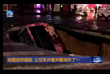 贵阳火车站地面突然塌陷