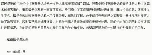 8旬老太遭村支书妻子毒打灌尿 支书被停职(图)