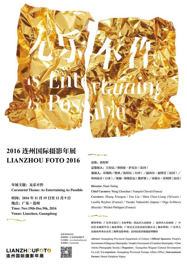 2016连州国际摄影年展新闻发布会举行