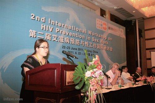 叶海燕公开参加国际会议声援性工作者