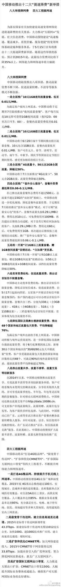 中国移动提速降价方案:推出流量不清零服务