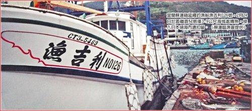 资料图:台湾宜兰苏澳籍延绳钓渔船渔吉利126号,2月24日于距离鹿儿岛仅3.9米海域处捕鱼遭扣留。(旺报图)