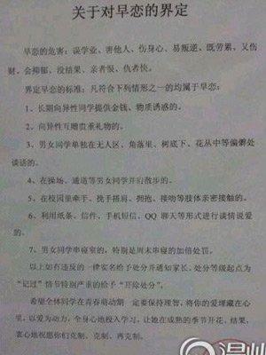 浙江一中学颁布早恋7条标准 包括男女并肩散步