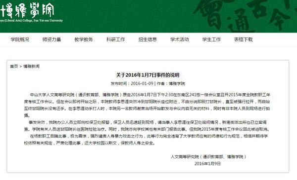 学者甘阳中大被打耳光 青年教师疑因解聘出手