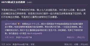 记者发微博称捐助被拒 丽江宁蒗局长称有失公允
