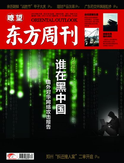 境外对华网络攻击报告:黑客关注中国600个网站