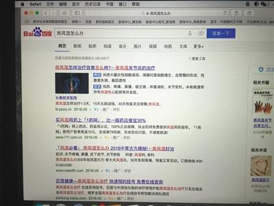 """工商总局受理""""百度推广涉广告""""申请"""