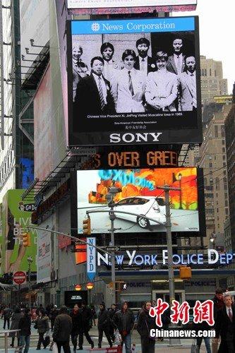 纽约时报广场巨型屏幕欢迎习近平访美(组图)