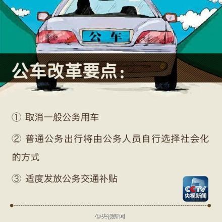 中央国家机关取消一般公务用车