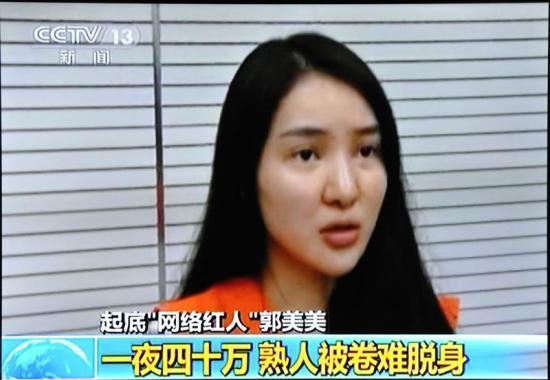 郭美美等人因涉嫌开设赌场罪被提起公诉