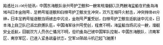 """新华网否认播发""""我军舰在钓鱼岛与日军交火"""""""