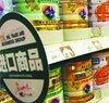 洋奶粉遭反垄断调查