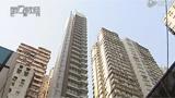 回归十五年 香港楼市大起大落牵动人心