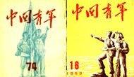 《中国青年》创刊90周年