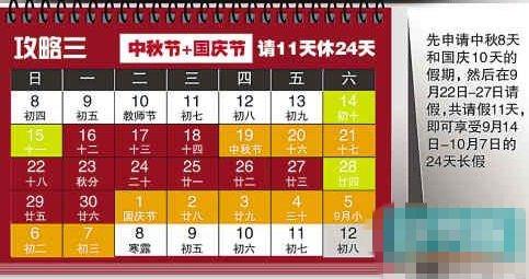 2013年中秋国庆放假安排 请11天可连休24天(图)