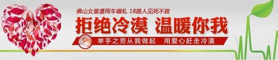 小悦悦经医院全力抢救无效 今日零时32分离世