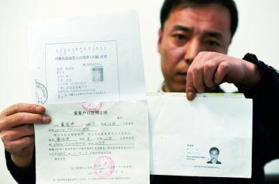 薛福祥向记者展示自己手中的身份证,以及由内蒙古警方出具的户口注销证明摄/记者