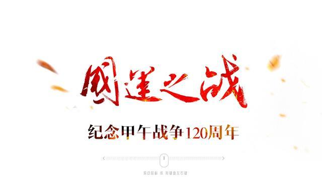 北海舰队刘公岛纪念中日甲午战争120周年