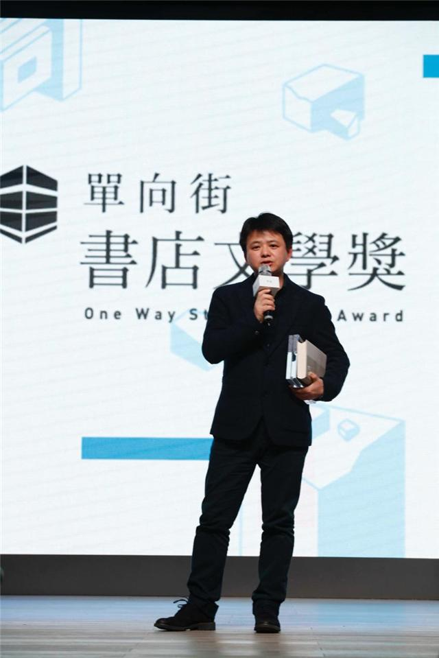 第二届单向街·书店文学奖颁奖典礼落幕