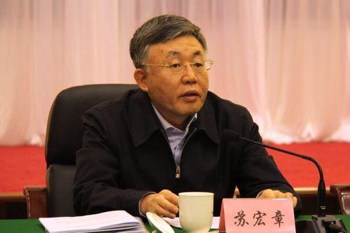 辽宁省政法委原书记苏宏章严重违纪被双开
