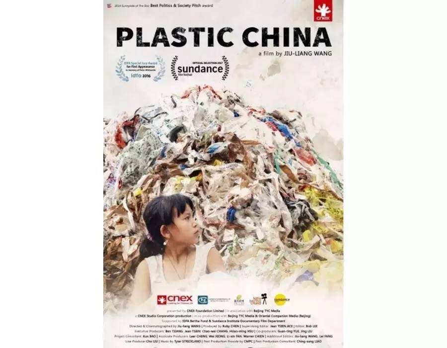 《塑料王国》海报