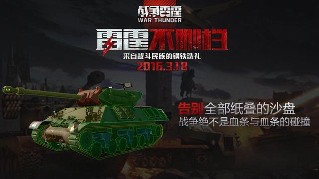 腾讯《战争雷霆》震撼来袭  3月18日不删档