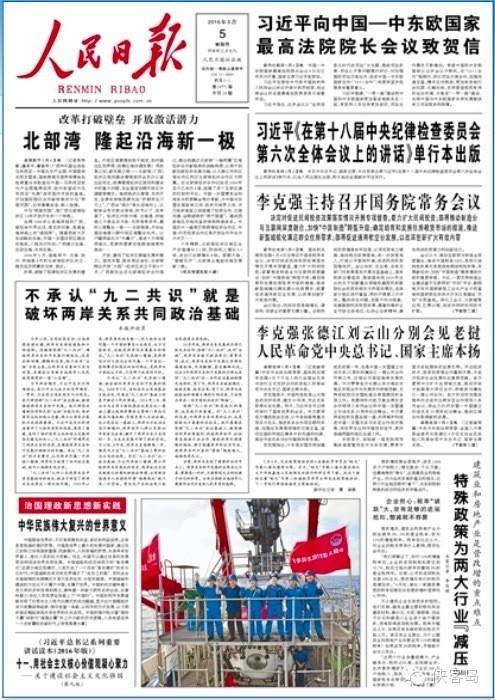 """媒体:大陆的""""最后通牒"""",蔡英文读懂了么"""