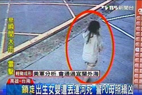 台湾初生女婴被母遗弃溺毙警方发其母照片缉凶