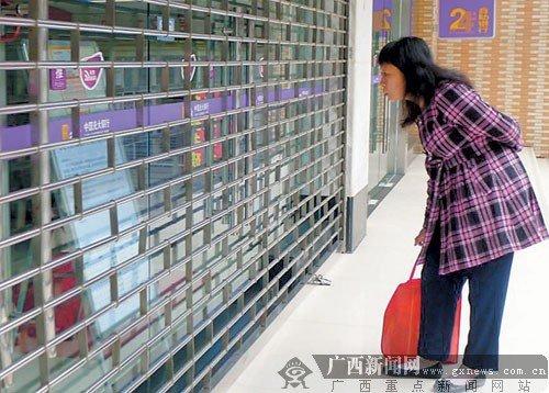 广西各银行实施轮休首日:南宁实际休业率不到两成