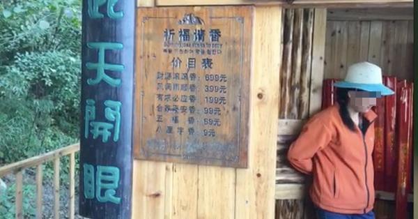 张家界5A景区设祭天炉向游客卖高香 699元一支
