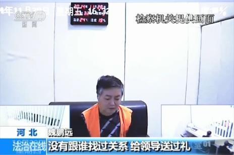 魏鹏远自述受贿2.1亿:钱没带来安全感 肠子悔青