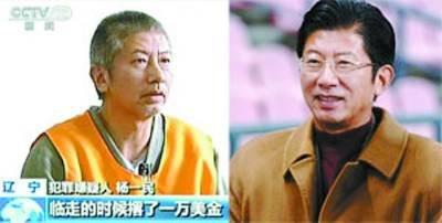 原足管中心副主任杨一民出庭受审 涉案金额上千万